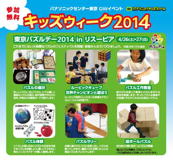 kidsweek2014