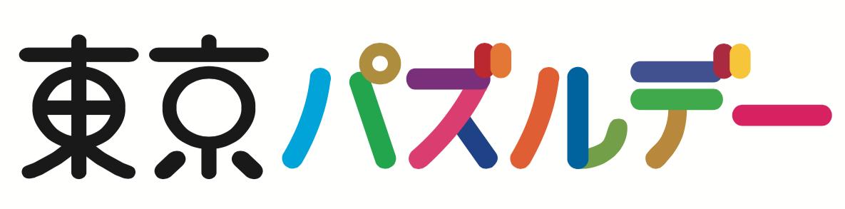 東京パズルデー2016