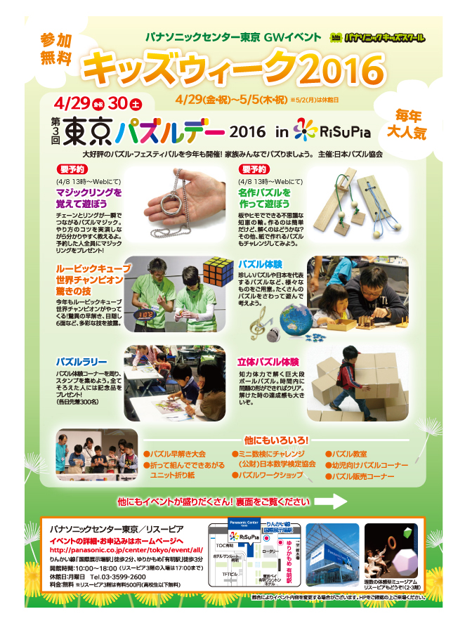 東京パズルデー2016ポスター